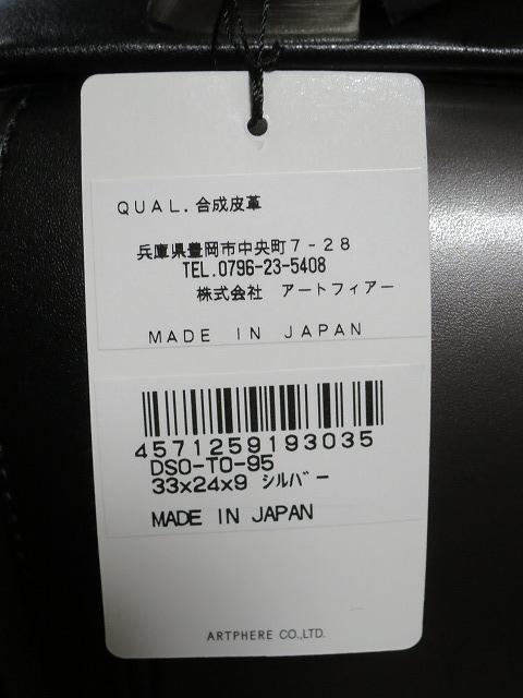 20150114 豊岡鞄 (4)