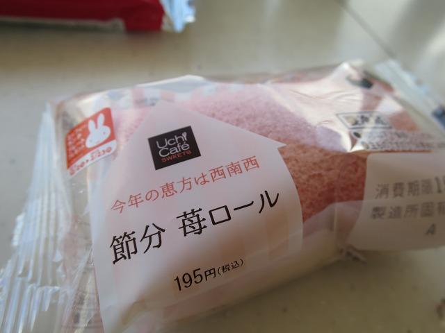 あまおう苺のロールケーキ (2)