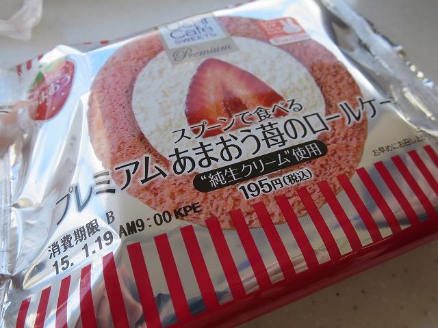 あまおう苺のロールケーキ (5)