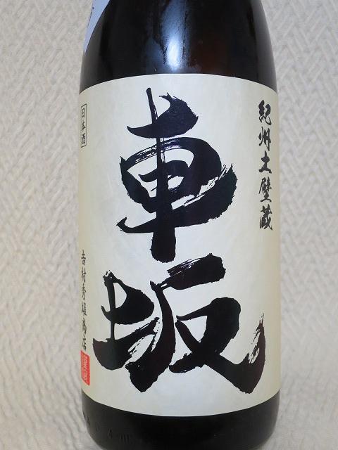 車坂 純米無濾過生原酒 (2)