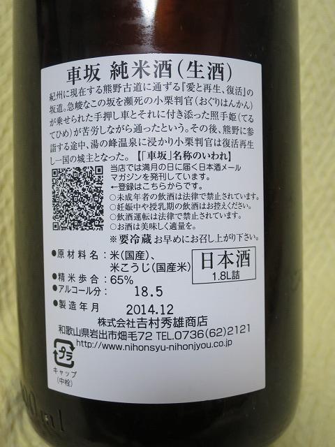 車坂 純米無濾過生原酒 (4)