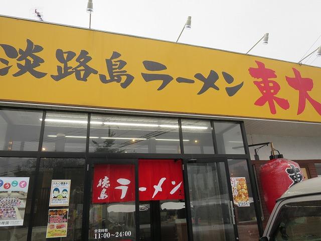 ラーメン東大 (1)