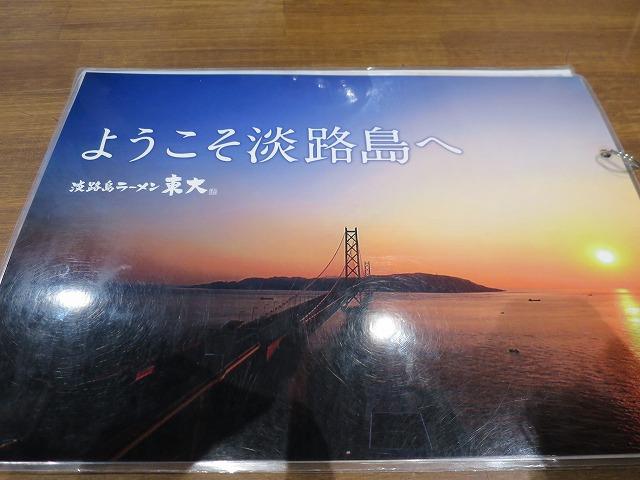 201501222 ラーメン東大 (2)
