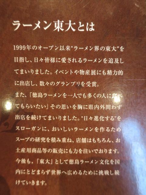 201501222 ラーメン東大 (3)