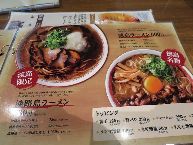 201501222 ラーメン東大 (4)