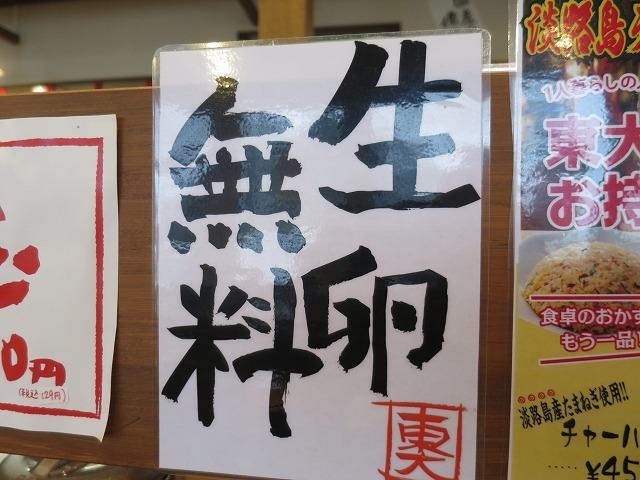 201501222 ラーメン東大 (7)