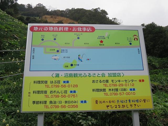 20150122 灘黒岩水仙郷 (11)