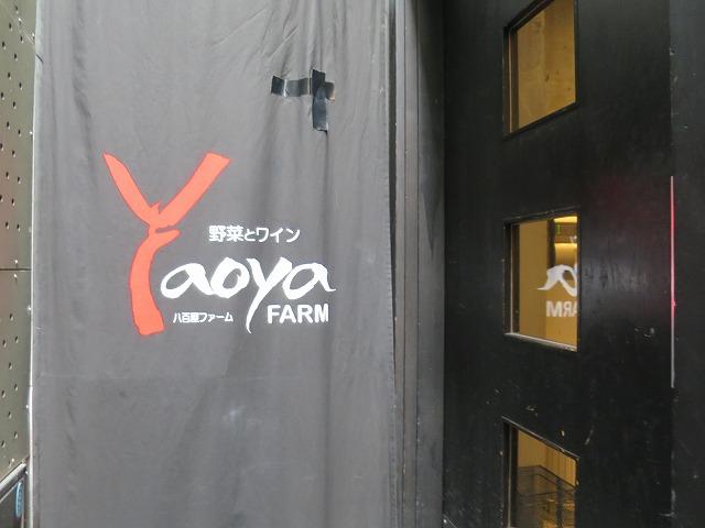 Yaoya Farm(ランチパスポート) (8)