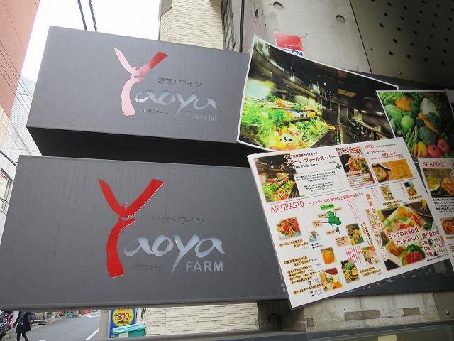 Yaoya Farm(ランチパスポート) (10)