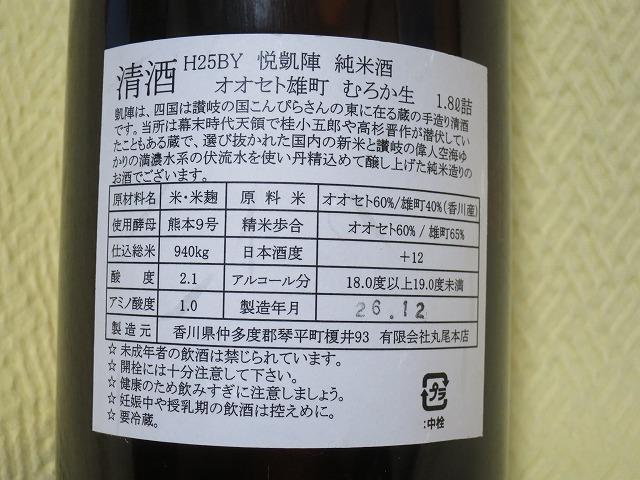 悦凱陣 純米無濾過生原酒 (4)