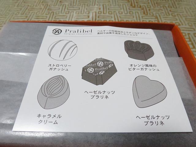 20150214 Pralibel(プラリベル)チョコ (5)