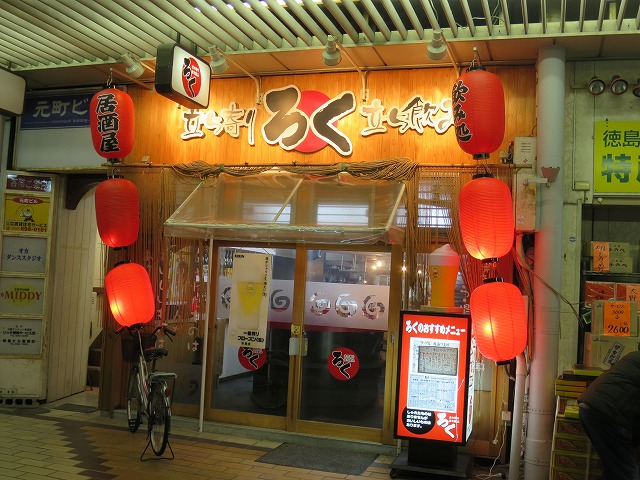 ろく(徳島) (1)