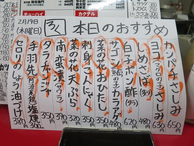 ろく(徳島) (2)