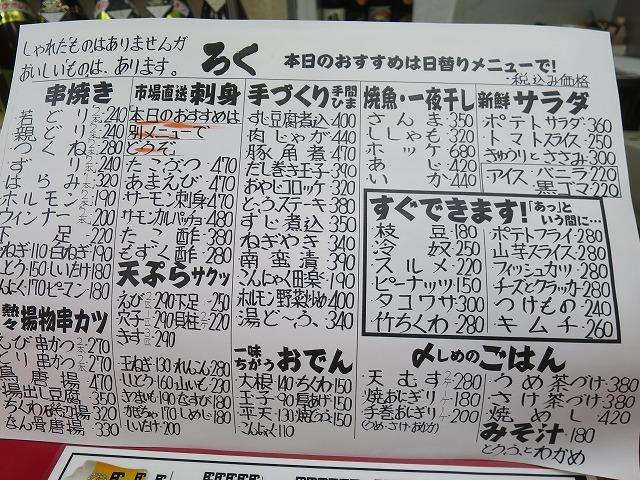 ろく(徳島) (4)