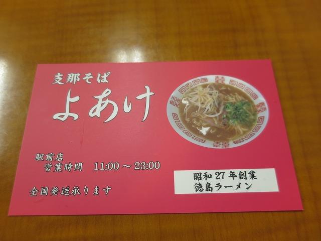 よあけ(徳島ラーメン) (2)