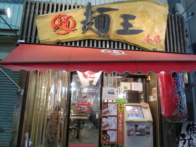麺王(徳島ラーメン) (1)