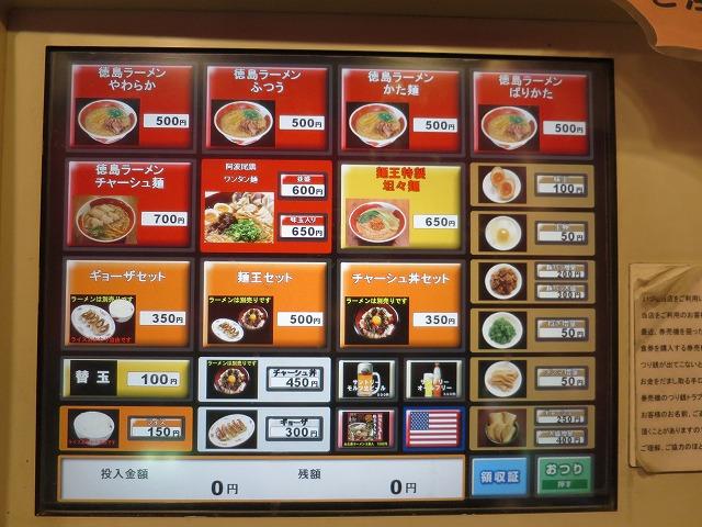 麺王(徳島ラーメン) (2)