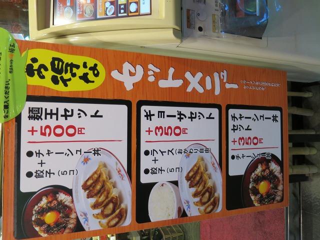 麺王(徳島ラーメン) (3)