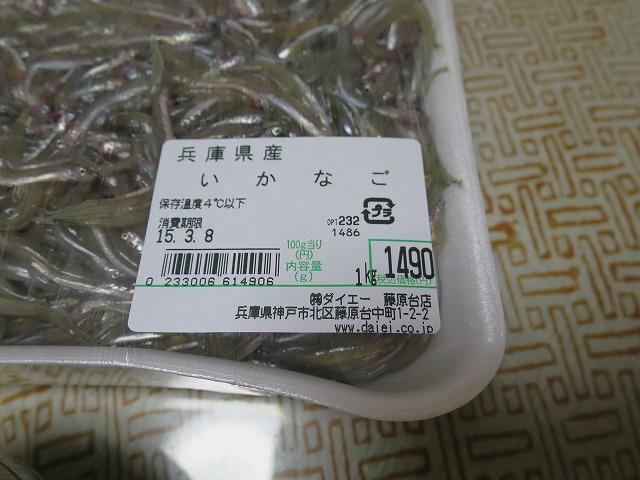 いかなごくぎ煮 (2)
