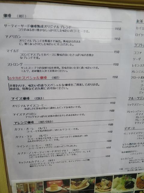 サーティサード珈琲 (9)