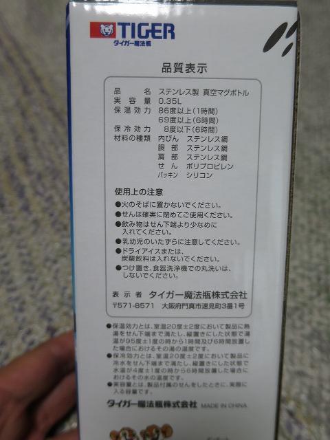 真空マグボトル MMZ-A035 (2)