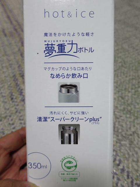 真空マグボトル MMZ-A035 (3)