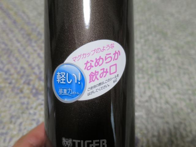 真空マグボトル MMZ-A035 (5)