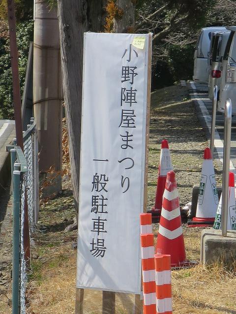 小野陣屋まつり (1)