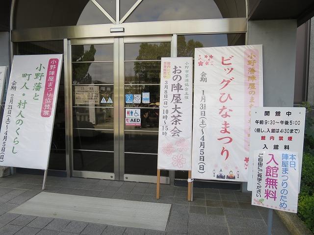小野陣屋まつり (3)