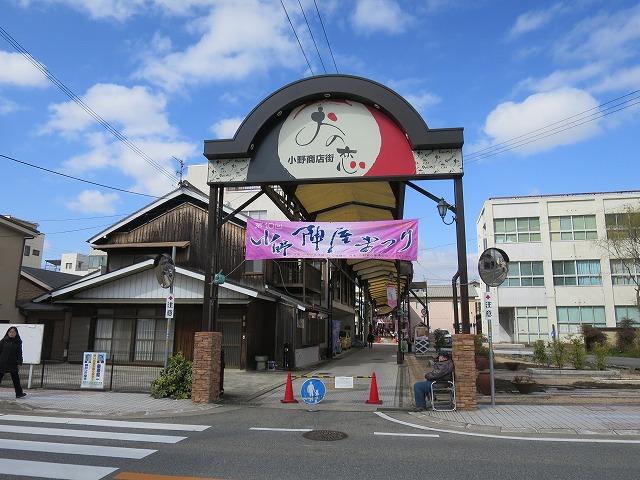 小野陣屋まつり (6)