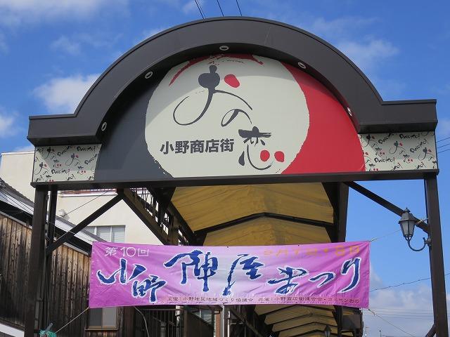小野陣屋まつり (7)