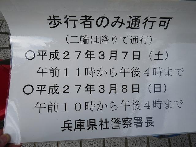 小野陣屋まつり (10)