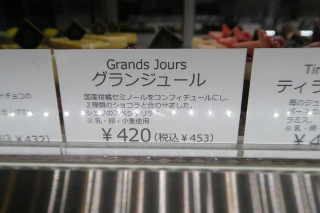 グランジュール(Grands Jours) (5)