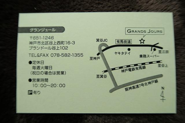グランジュール(Grands Jours) (4)