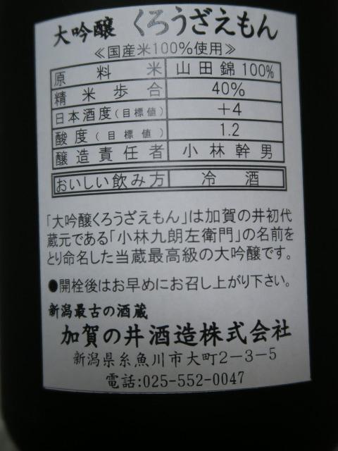 越後大吟醸 (6)
