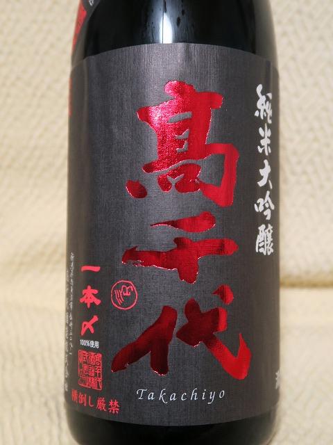 高千代 純米大吟醸生原酒一本〆 (2)