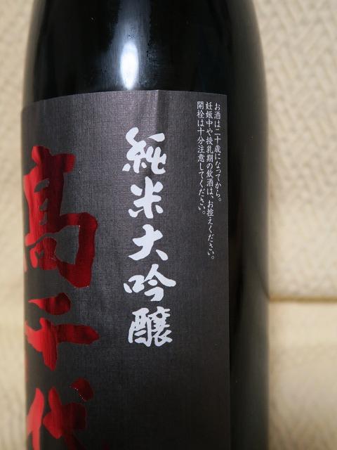 高千代 純米大吟醸生原酒一本〆 (3)