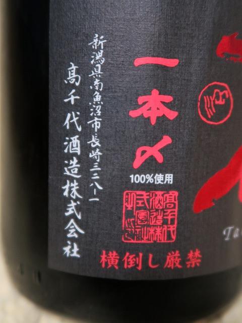 高千代 純米大吟醸生原酒一本〆 (4)