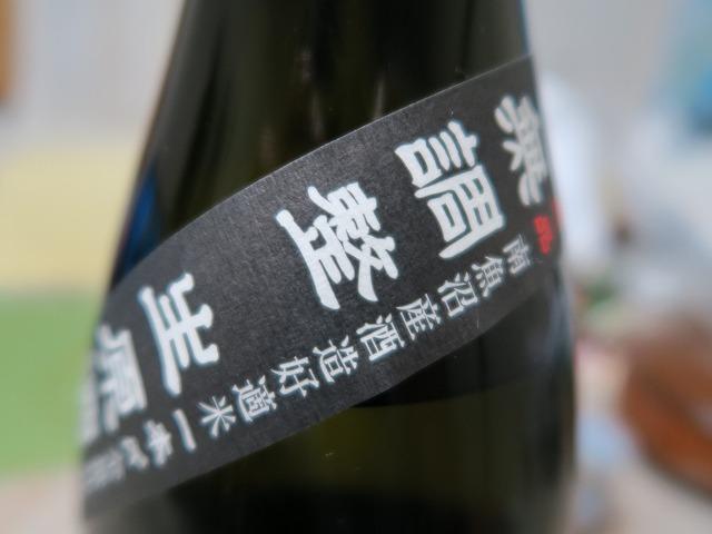 高千代 純米大吟醸生原酒一本〆 (6)
