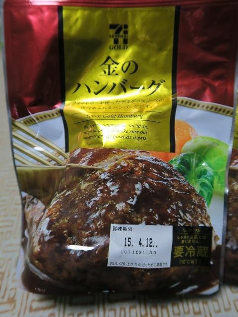 金のハンバーグ (2)