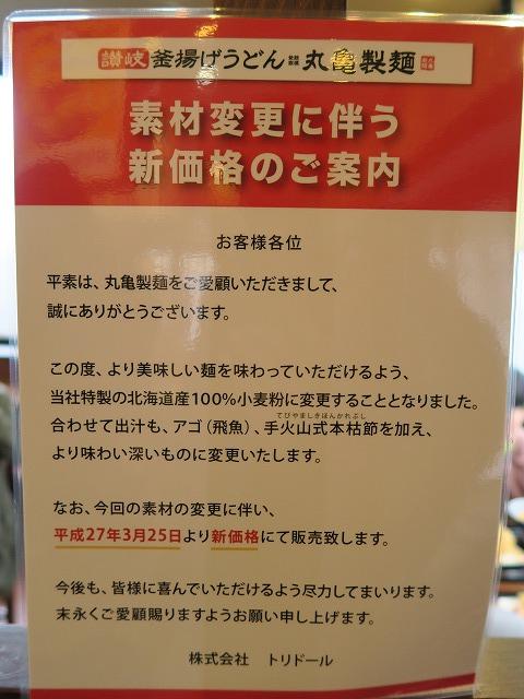丸亀製麺 (2)