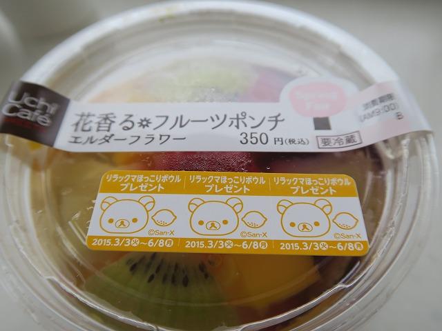 フルーツポンチドーナツ (2)