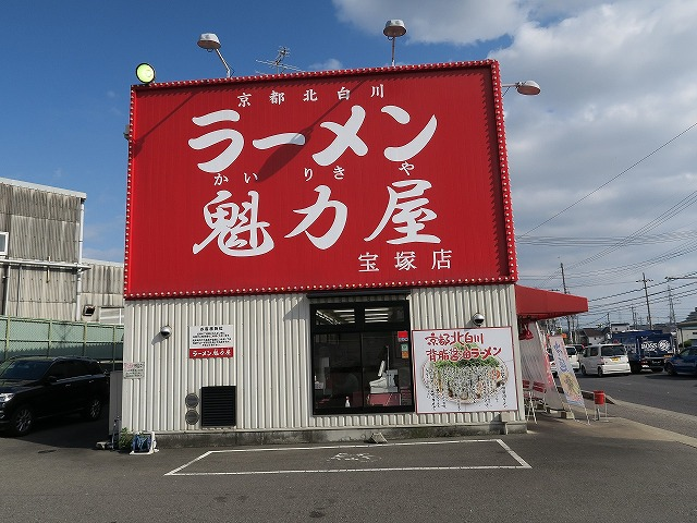 ラーメン魁力屋 宝塚店 (1)