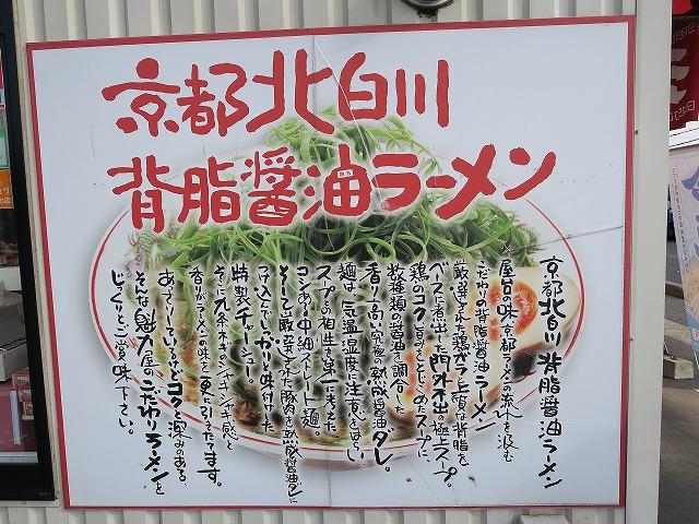 ラーメン魁力屋 宝塚店 (3)