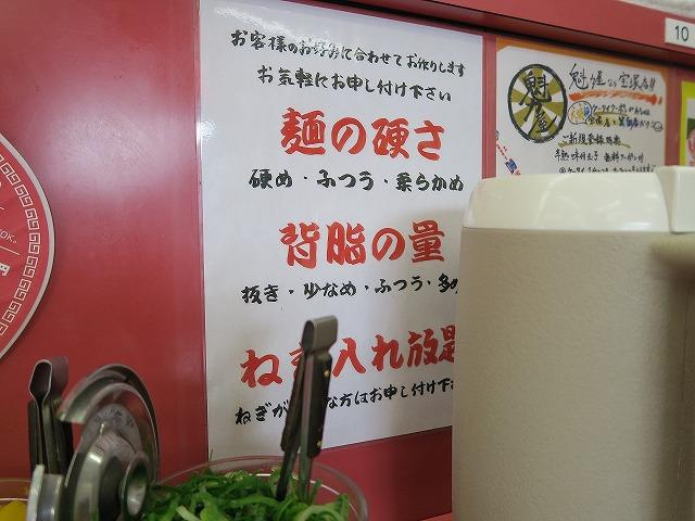 ラーメン魁力屋 宝塚店 (5)