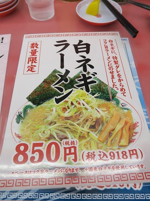 ラーメン魁力屋 宝塚店 (6)