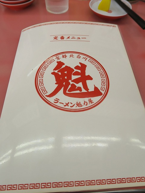 ラーメン魁力屋 宝塚店 (8)