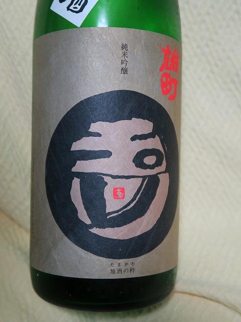 玉川 純米吟醸 無濾過生原酒 雄町 (2)