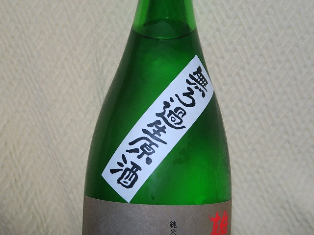 玉川 純米吟醸 無濾過生原酒 雄町 (3)