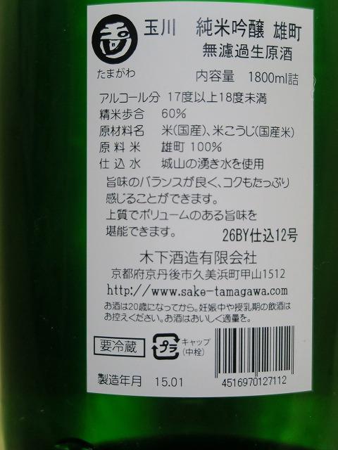 玉川 純米吟醸 無濾過生原酒 雄町 (4)